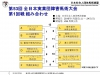第53回 全日本実業団障害馬術大会 組み合わせ抽選会結果